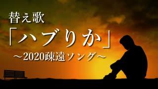 【替え歌ってみた】ハブりか(原曲:パプリカ)【2020疎遠ソング】