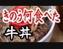 きのう何食べたのシロさんの牛丼はやっぱり美味しかった【嫌がる娘に無理やり弁当を持たせてみた息子編】