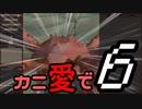 【Kenshi】カニ愛で6【VOICEROID実況】