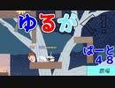 【画面外からの刺客】ゆるがく! ぱーと48【Ultimate Chicken Horse】