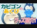 【ポケモングッズ紹介】カビゴンのあくびシリーズがかわいい【VTuber】