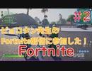 【実況】Fortniteほぼ初心者がピョコタン先生の配信に参加してみた!#2【ピョコタン】