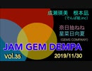JAM GEM DEMPA!!!(第35回 2019.11.30)