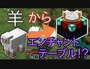 【minecraft】全てがランダムの世界でエンドラ討伐 #3