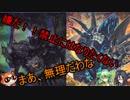 【遊戯王 禁止制限】2020年1月のリミットレギュレーションN