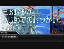 【三幻神のはじめてのおつかい】クトゥルフ神話TRPG/part9