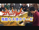 【都庁ピアノ】残酷な天使のテーゼ「The Cruel Angel's Thesis」新世紀エヴァンゲリオン/Japanese street piano performance/高橋洋子/弾いてみた
