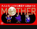 卍【大人になってから実況する初めてのマザー】03(ch限定)
