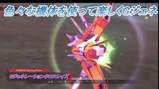 【Gジェネレーションクロスレイズ】色々な機体を使って楽しくGジェネ Part50(2/2)
