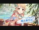 【デレステ】森久保乃々ちゃん出るまでガシャ引いた【ガシャ】【MV】