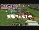 【Minecraft】 方向音痴のマインクラフト Season8 Part3 【ゆっくり実況】