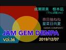 JAM GEM DEMPA!!!(第36回 2019.12.07)