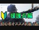 【BF5】初心者必見!援護兵オススメ武器3選【PS4 Pro/BFV】