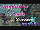 【結月ゆかり実況】この星で生きると決めたから【XenobladeX】ep.22