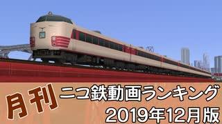 【A列車で行こう】月刊ニコ鉄動画ランキング2019年12月版