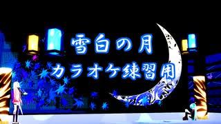 【ニコカラ】雪白の月(KinKi Kids)
