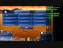 FF6 スマホ版でも強制装備によるアイテム変化が可能か試してみた