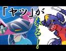 【ポケモン剣盾】 第十八回 旧ポケ狩り講座! -「ガ滅の刃」-