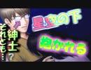 【ドキサバ全員恋愛宣言】これにて恋(あそび)は終わりです 柳生比呂士part.2【テニスの王子様】
