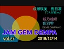 JAM GEM DEMPA!!!(第37回 2019.12.14)