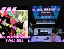 【手元動画】セツナトリップ (MASTER) 理論値 ALL CRITICAL BREAK & FULL BELL【#オンゲキ】