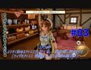 【PS4】ようやく始めるアトリエ生活!! 私、錬金術し始めます!! #03【ライザのアトリエ 常闇の女王と秘密の隠れ家】