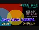 JAM GEM DEMPA!!!(第39回 2019.12.28)
