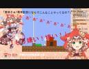 鬼畜ゲーをプレイする童田明治1周年記念まとめ
