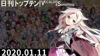 日刊トップテン!VOCALOID&something【日刊ぼかさん2020.01.11】
