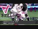 【実況】ポケモン剣盾 ネズさんのPTでマスターランク対戦記 part1
