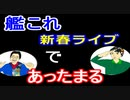 【ラジオ】日進月歩ののどちんこあったまってますか?~新春ライブ!艦これ~