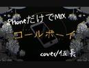 【iPhoneだけでMIX】コールボーイ歌ってみたってよ【伍長】