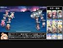 【戦艦少女R】ソリッドストライク「イージス作戦」Ex-14攻略-後半【ゆっくり実況】