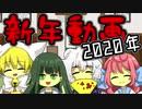 【まだ新年】あけましておめでとう【ミチコ劇場】