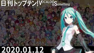 日刊トップテン!VOCALOID&something【日刊ぼかさん2020.01.12】