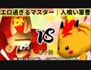 【第十回】64スマブラCPUトナメ実況【最弱決定戦一回戦第七試合】