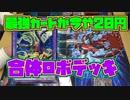 [YGO]ABCドラバスと破械で対戦しました