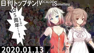日刊トップテン!VOCALOID&something 5周年ピックアップ拡大号【日刊ぼかさん2020.01.13】