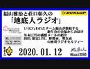福山雅治と荘口彰久の「地底人ラジオ」  2020.01.12