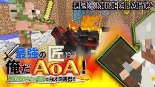 【週刊Minecraft】最強の匠は俺だAoA!異世界RPGの世界でカオス実況!#5【4人実況】