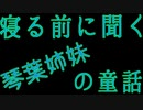 琴葉姉妹の童話 第173夜 お顔の怖い狼さん 葵編