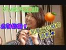 早川亜希動画#689≪水引を作ろう!プレミア和歌山レセプション★≫