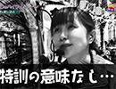 満天アゲ×2クインテット #39【無料サンプル】