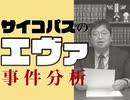 #317 岡田斗司夫ゼミ「サイコパスのエヴァ事件分析」(4.60)+放課後放送