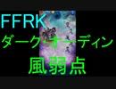 【FFRK】ダーク・オーディン(風弱点)戦を実況プレイ