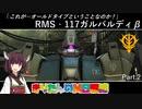 【バトオペ2】きりたんのMS戦線part.2【VOICEROID実況】
