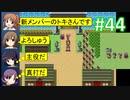sakiquest2 #44:咲RPGを「咲-saki-」好きが阿知賀編の話をしながらゆっくり実況(初見プレイ)