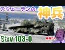 【WarThunder】最強!スウェーデンの神兵 Strv 103-0!!