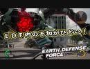 【EDF:IR】出撃!まったり戦隊 Part 54【実況】