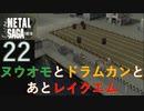 【実況】METAL SAGA~砂塵の鎖~22